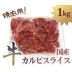 牛 カルビスライス 1kg 牛肉 国産加工 焼肉用