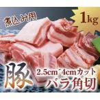 豚バラ肉 角切 1kg 約2.5-4cmカット 煮込み用