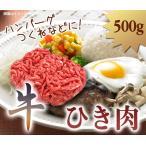 牛肉 ひき肉 500g ハンバーグ つくね などに 安くていいもの