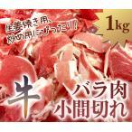 牛肉 バラ 小間切れ たっぷり 1kg 激安!良品質