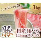国産 豚バラ 1.3mm スライス たっぷり 1kg しゃぶしゃぶ