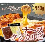 Yahoo!Halla Martチーズ タッカルビ 550g ハンラオリジナル 新商品