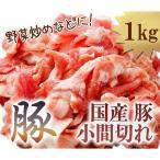 国産 豚 小間切れ 細切れ たっぷり 1kg