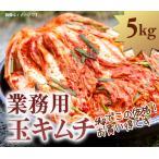 業務用 玉 キムチ 5kg 美味しい 韓国の味