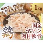 国産 鶏 ヤゲン 軟骨 肉付き 1kg 1パック