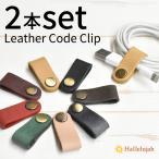 コードクリップ 2個セット 革 名入れ可 国産 牛革 レザー 本革 メンズ レディース
