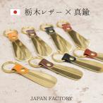 栃木レザー 靴ベラ 真鍮 シューホーン キーホルダー 携帯靴べら ミニ コンパクト メンズ レディース プレゼント ギフト 国産 日本製 ブランド ハレルヤ