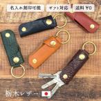 栃木レザー キーケース 本革 国産 日本製 シンプル メンズ レディース キーリング キーホルダー プレゼント ギフト