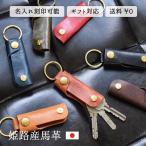 ブエブロレザー キーケース 本革 国産 日本製 姫路 馬革 シンプル メンズ レディース キーリング キーホルダー プレゼント ギフト