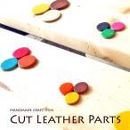 「3個セット」レザーパーツ ヌメ革*カットレザーパーツ*ハンドメイド・クラフトにどうぞ[材料/本革/手作り/Handmade/小物]