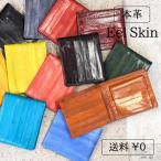 二つ折り財布 メンズ 名入れ可 本革 イールスキン 薄い 小銭入れ レザー