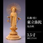 仏像(桧)東立弥陀 丸台座 3.5寸