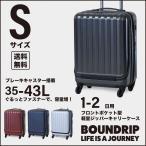 フロントオープン キャリーバッグ BOUNDRIP BD33 機内持ち込み Sサイズ 35L ファスナータイプ トリオ 1-2日 2年間保証付き メーカー直送