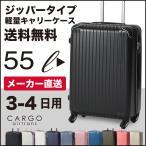 キャリーケース CARGOairtrans キャリーバッグ 中型 卒業旅行 軽量 ファスナータイプ カーゴエアートランス CAT-633N 55L Mサイズ メーカー直送