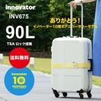 イノベーター スーツケース INV675 Lサイズ 90L 6〜8日 ハードタイプ innovator 10周年モデル メーカ—直送