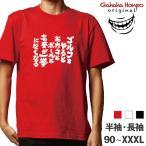 おもしろ Tシャツ わっしょい 半袖 長袖 ロング キッズ カップル メンズ レディース 文字 名前 名言 お土産 スポーツ 夫婦