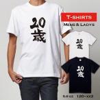 おもしろ Tシャツ 20歳 Tシャツ パロディ プレゼント 名言 文字