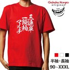 三連単一頭軸マルチ おもしろ Tシャツ ロングTシャツ パロディ プレゼント 名言 文字
