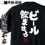 おもしろTシャツ メンズ キッズ パロディ 酒 俺流 魂心 ビール飲ませろ(メッセージtシャツ  Tシャツ おもしろ プレゼント 面白  おもしろ雑