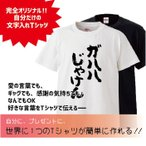 ガハハ本舗 オリジナル名入れTシャツ 記念 面白 語録 文字入れ 名入れ おもしろtシャツ 送料無料