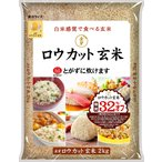 金芽ロウカット玄米 無洗米 2kg 送料込 長野コシヒカリ使用 令和2年産 白米感覚で食べる玄米
