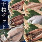 北の干物6種セット 縞ホッケ、真ホッケ、ニシン、サンマ、宗八カレイ、イカ一夜干しがセット
