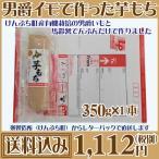 北海道の郷土料理 いももち 北海道 剣淵町 有機栽培じゃがいも 仕様 無添加 送料込 レターパックでお届け