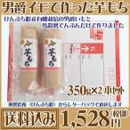 北海道の郷土料理 いももち(350g)×2本セット 北海道 剣淵町 有機栽培じゃがいも 仕様 無添加 送料込 レターパックでお届け