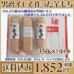 北海道の郷土料理 いももち(350g)×3本セット 北海道 剣淵町 有機栽培じゃがいも 仕様 無添加 送料込 レターパックでお届け