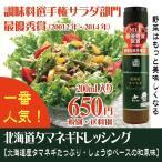 北海道 タマネギ ドレッシング 200ml(単品) 調味料選手権 最優秀賞 受賞商品 人気