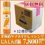 送料無料 北海道タマネギドレッシング にんじん香味 200ml × 12本セット まとめ買い お取り寄せ