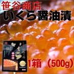 北海道産醤油漬けいくら500g【ギフト】【業務用】【父の日】【母の日】【海鮮丼】【手巻き寿司】