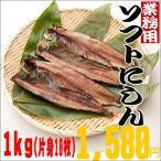 鯡魚 - 身欠にしん(ソフト)1kg【半身10枚】