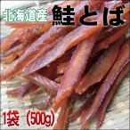 鮭とば500g 業務用 北海道産 酒の肴