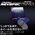 Weds Sport 社外ブレーキパッド REVSPEC PRIMES ウェッズスポーツ レブスペック プライム 日産 ウイングロード WFY11・WHY11・WHNY11・WRY11 フロント用