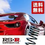 RSR RS-R RS★R ダウンサス ハイエースワゴン 100系 2WD車  お取り寄せ品 T803WR