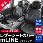 メーカー取り寄せ品! 新品 レザーシートカバー エムライン mLINE   MPV LW系 5000 ブラックレザー