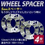 5mmスペーサー 2枚入り x2セット トヨタ 日産 三菱 ホンダ マツダ スバル ダイハツ スズキ レクサス 12mmハブボルト車に限る