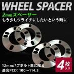 2mmスペーサー 2枚入り x2セット トヨタ 日産 三菱 ホンダ マツダ スバル ダイハツ スズキ レクサス *12mmハブボルト車に限る
