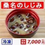 ギフト 冷凍 しじみ 2800g 大サイズ 桑名 国産 シジミ 砂抜き済み 送料無料 約2.5cm しじみ汁 しじみスープ シジミ味噌汁  丸元水産 お取り寄せ