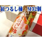 紅干し柿 上山市産をお歳暮干し柿に 山形県産 紅つるし柿「紅柿」 32個入 S〜M