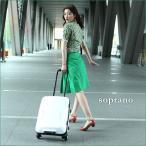 【PROTEX】スーツケース 機内持ち込み 容量約31L PC専用内装付き soprano(ソプラノ)2〜3泊の国内旅行に。歌姫MISIAとコラボのスーツケース【7月19日頃出荷】
