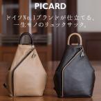 【PICARD】リュック リュックサック レザー レディース ドイツNo1ブランドピカードより届いた、一生ものレザーリュックLiz(リズ)ピカード