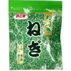 ねぎ フリーズドライ 乾燥わけぎ 5g袋(10個セット)