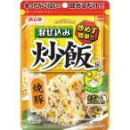 混ぜ込みご飯の素 おにぎり チャーハン チャーシュー 混ぜ込み炒飯風 焼豚 26g(10個セット)