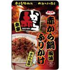名古屋 赤から 味噌 唐辛子 赤から鍋風味ふりかけ 26g(10個セット)