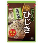 混ぜ込みご飯の素 おにぎり 混ぜ込みひじき 青菜 26g(10個セット)
