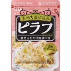 本格混ぜ込みご飯の素 おにぎり 混ぜ込み ピラフ 26g(10個セット)
