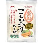 米粉 新潟県産こしひかり使用 こしひかりのパン粉 150g(20個セット)