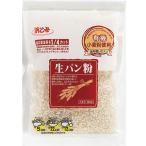 有機小麦使用生パン粉 120g(10個セット)